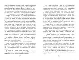 фото страниц 1793 #6
