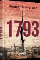 Книга 1793