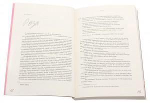 фото страниц Як протринькати мільйон, якого немає, й інші історії єврейського хлопчика 1+2 (комплект з 2 книг) #7