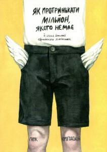 фото страниц Як протринькати мільйон, якого немає, й інші історії єврейського хлопчика 1+2 (комплект з 2 книг) #4