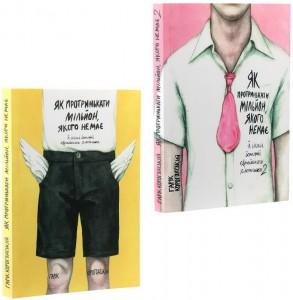 Книга Як протринькати мільйон, якого немає, й інші історії єврейського хлопчика 1+2 (комплект з 2 книг)