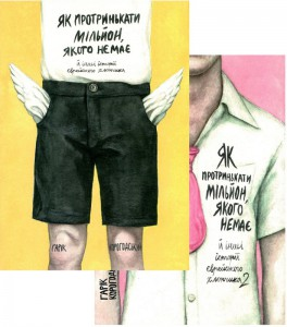 фото страниц Як протринькати мільйон, якого немає, й інші історії єврейського хлопчика 1+2 (комплект з 2 книг) #2