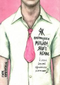 фото страниц Як протринькати мільйон, якого немає, й інші історії єврейського хлопчика 1+2 (комплект з 2 книг) #3