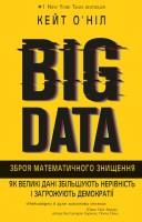 Книга BIG DATA. Зброя математичного знищення. Як великі дані збільшують нерівність і загрожують демократії
