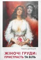 Книга Жіночі груди. Пристрасть та біль