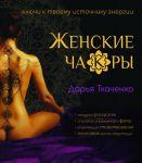 Книга Женские ча(к)ры