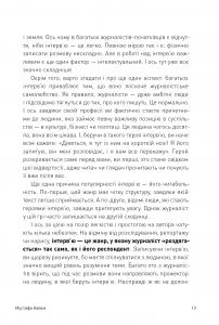 фото страниц Двобій за правду. Правила інтерв'ю Мустафи Найєма #7