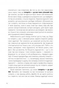 фото страниц Двобій за правду. Правила інтерв'ю Мустафи Найєма #8