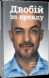 Книга Двобій за правду. Правила інтерв'ю Мустафи Найєма