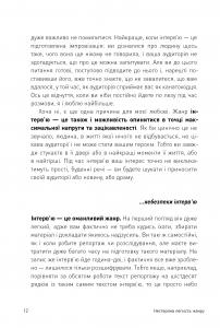 фото страниц Двобій за правду. Правила інтерв'ю Мустафи Найєма #9
