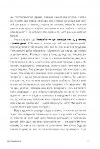 фото страниц Двобій за правду. Правила інтерв'ю Мустафи Найєма #10