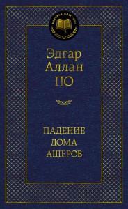 Книга Падение дома Ашеров