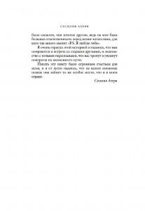 фото страниц Postscript #6