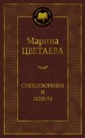 Книга Стихотворения и поэмы