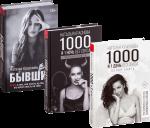 Книга Бывшие. 1000 и 1 день и ночь без секса (суперкомплект из 3 книг)