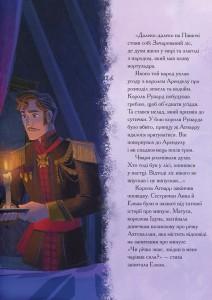 фото страниц Крижане серце 2 #8
