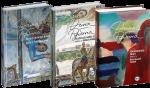 Книга Наполеонов обоз (суперкомплект из 3 книг)