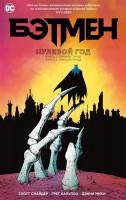 Книга Бэтмен. Нулевой год