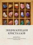 Книга Энциклопедия кристаллов