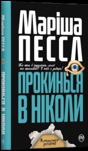 Книга Прокинься в Ніколи