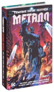Книга Темные ночи. Бэтмен. Металл. Книга 1