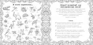 фото страниц Удивительные джунгли. Книга для творчества и вдохновения #3