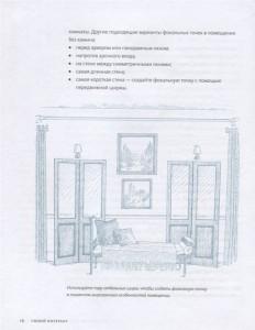 фото страниц Умный интерьер. Профессиональный подход к декорированию #3