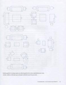 фото страниц Умный интерьер. Профессиональный подход к декорированию #4