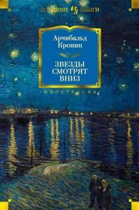 Книга Звезды смотрят вниз
