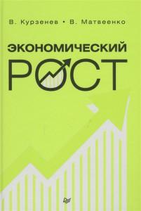 Книга Экономический рост