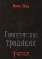 Книга Герметическая традиция
