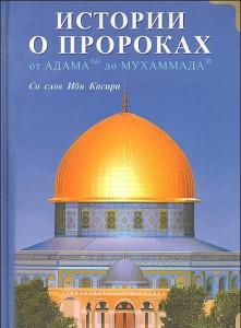 Книга Истории о пророках. От Адама до Мухаммада