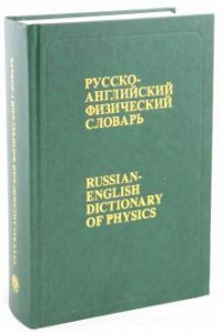 Книга Русско-английский физический словарь