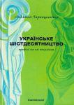 Книга Українське шістдесятництво: профілі на тлі покоління