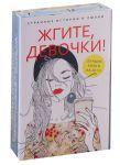 Книга Жгите, девочки! (комплект из 2-х книг)