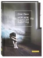 Книга Мой муж Одиссей Лаэртид