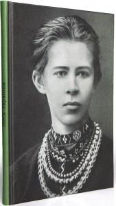 Книга Блокнот. Леся Українка