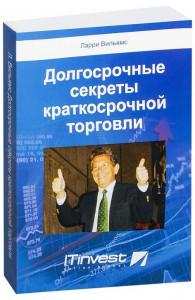 Книга Долгосрочные секреты краткосрочной торговли