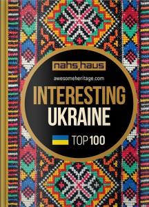 Книга Interesting Ukraine