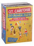 Книга От Сайгона до Gagarin-party: История 'Аквариума'. Сторона 'А'. Корпорация счастья. История российского рейва (комплект из 2 книг)