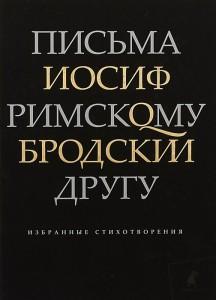 Книга Письма римскому другу. Избранные стихотворения