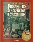 Книга Рождество и Новый год в старом Киеве