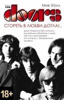 Книга The Doors. Сгореть в любви дотла!