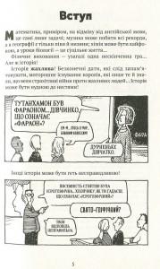 фото страниц Моторошна історія (суперкомплект з 4 дитячих енциклопедій) #18