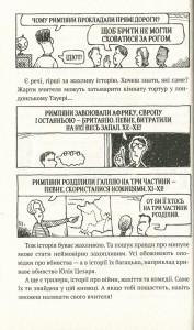 фото страниц Моторошна історія (суперкомплект з 4 дитячих енциклопедій) #30