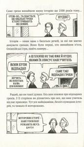 фото страниц Моторошна історія (суперкомплект з 4 дитячих енциклопедій) #13