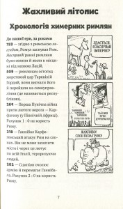 фото страниц Моторошна історія (суперкомплект з 4 дитячих енциклопедій) #28