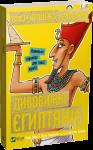 фото страниц Моторошна історія (суперкомплект з 4 дитячих енциклопедій) #3