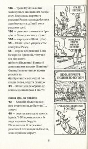 фото страниц Моторошна історія (суперкомплект з 4 дитячих енциклопедій) #32