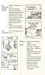 фото страниц Моторошна історія (суперкомплект з 4 дитячих енциклопедій) #23